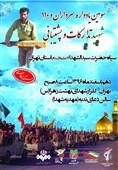 10 اسفند؛ برگزاری سومین کنگره شهدای تدارکات و پشتیبانی سپاه