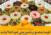 فتوتیتر| قیمت مصوب شیرینی عید اعلام شد