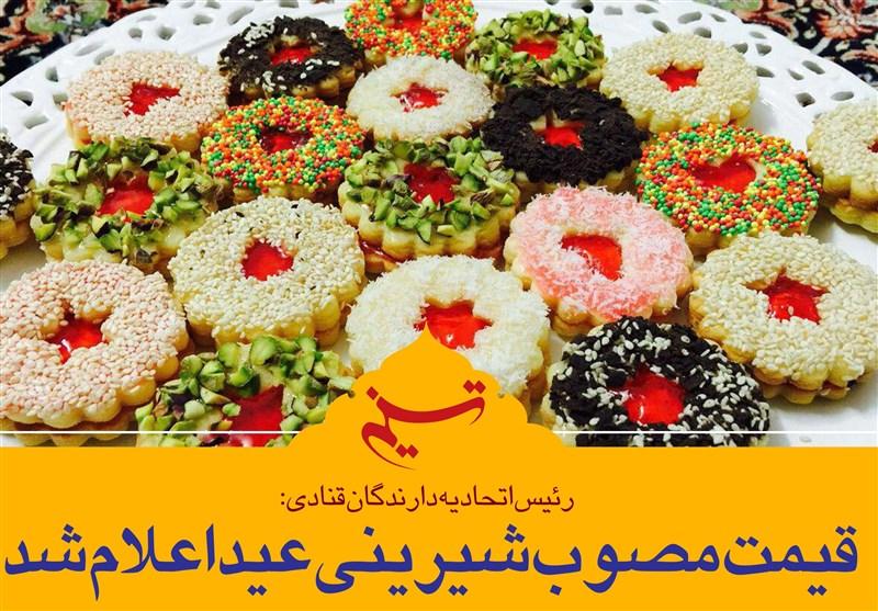 فتوتیتر  قیمت مصوب شیرینی عید اعلام شد