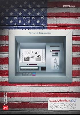 پوستر/ آمریکا دستگاه انتقال تروریست