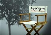 افتتاح اولین سالن اختصاصی سینمای هنر و تجربه