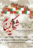 جزئیات تشییع پیکر مطهر 2 شهید گمنام در مهرآباد جنوبی