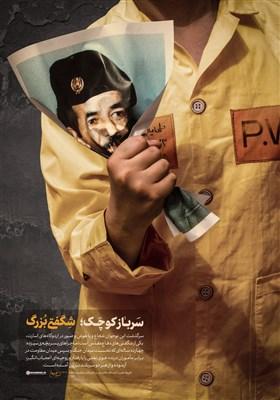تقریظ رهبر انقلاب بر کتاب «سرباز کوچک امام»+عکس