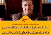 فتوتیتر|یوسفیان ملا: ستاد مبارزه با مفاسد اقتصادی ماه هاست که تعطیل شده است