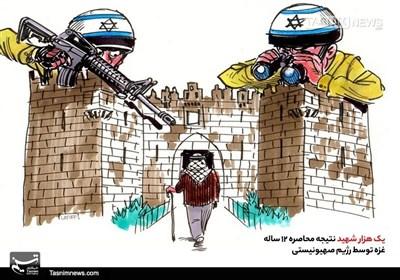 کاریکاتور/ یکهزار شهید نتیجه محاصره غزه