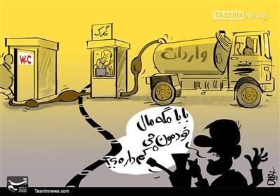 کاریکاتور/ از رکود رد شدیم!!!