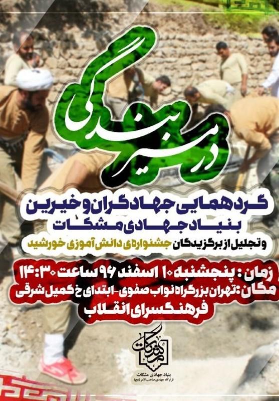 10 اسفند؛ برگزاری گردهمایی جهادگران بنیاد جهادی مشکات