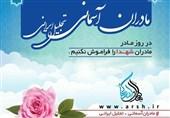 تجلیل ایرانیها از مادران شهدا+فیلم