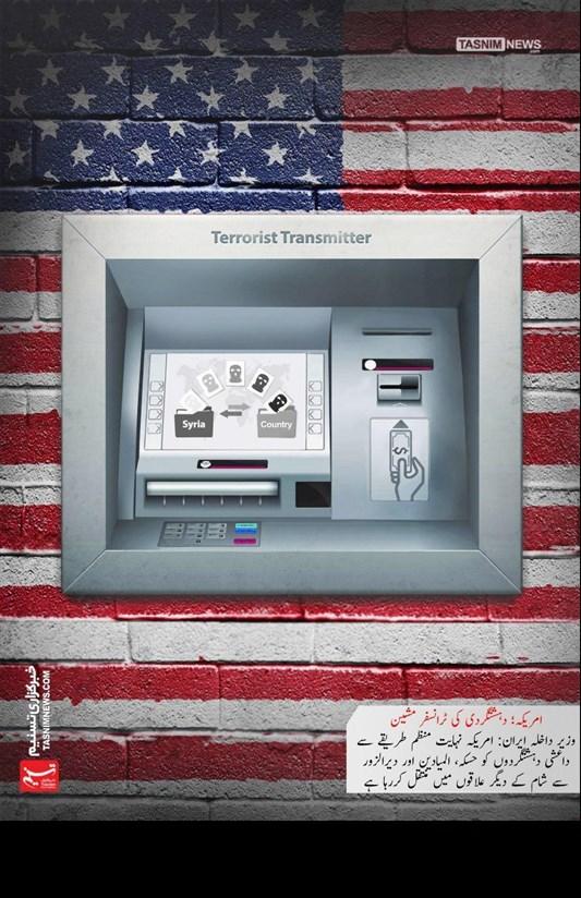امریکہ؛ دہشتگردی کی ٹرانسفر مشین!