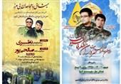 ویژهبرنامههای سومین سالگرد شهیدان ابوحامد و فاتح