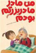 داستانی جدید برای کودکان در «من مادر مادربزرگم بودم»