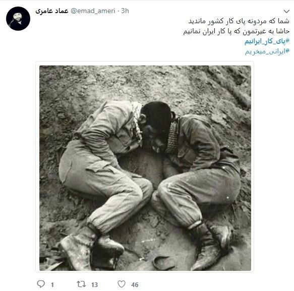 ایرانی کالای ایرانی بخر نگذاریم عرق شرم نداری و بیکاری روی پیشانی کارگر ایرانی ...