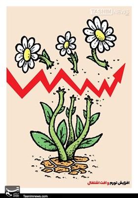 کاریکاتور/ افزایش تورم و افت اشتغال
