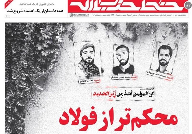 محکمتر از فولاد در خط حزبالله 123 + لینک دریافت