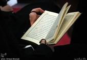 آزمون رشتههای معارفی مسابقات سراسری قرآن کریم فردا برگزار میشود