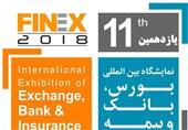 دوازدهمین نمایشگاه بورس، بانک و بیمه اردیبهشت 98 برگزار میشود
