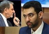 واکنش وزیر ارتباطات به اظهارات دهه شصتی جهانگیری: اسیر تحریفها نشوید + ویدئو