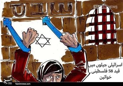 اسرائیلی جیلوں میں پابند سلاسل اسلام کی بیٹیاں