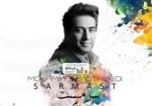 """""""سرمست"""" با صدای محمد معتمدی منتشر شد"""