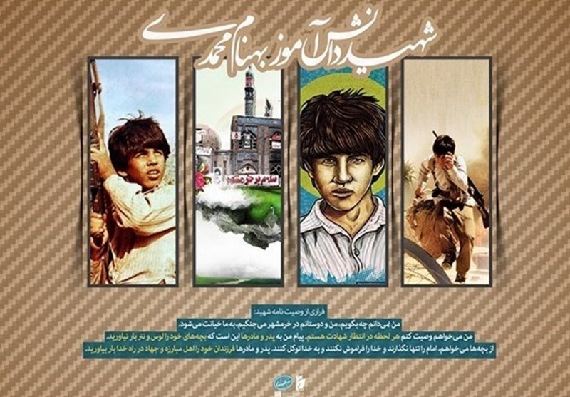 جزئیاتی از طرح تربیتی شهید بهنام محمدی + فیلم