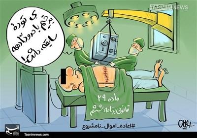کاریکاتور/ اعاده اموال نامشروع!!!
