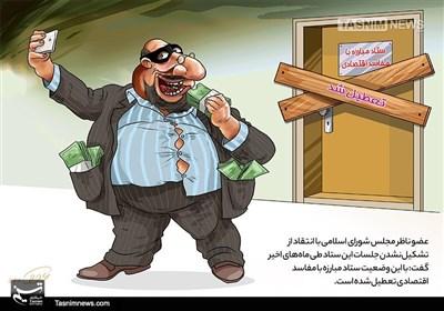 کاریکاتور/ستادمبارزهبا مفاسداقتصادیتعطیلشده؟!