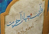 کتاب «قرآن و جهان آخرت: نامها و یادها» منتشر شد + عکس