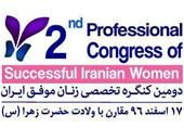 برگزاری دومین کنگره زنان موفق ایران همزمان با روز مادر