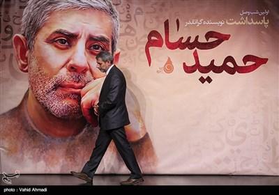 مراسم پاسداشت حمید حسام نویسنده و راوی دفاع مقدس