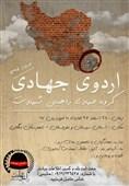 """جهادگران """"راهیان شهادت"""" به مناطق محروم سیستان و بلوچستان می روند"""