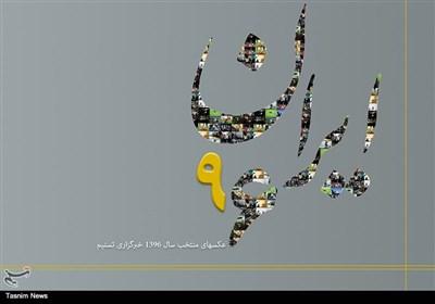تصاویر منتخب سال 1396 خبرگزاری تسنیم