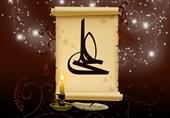 """آنچه علی(ع) """"کارگزار دزد"""" را از آن ترساند"""