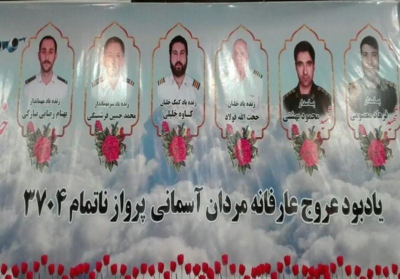 مراسم گرامیداشت شهدای امنیت پرواز تهران-یاسوج برگزار شد