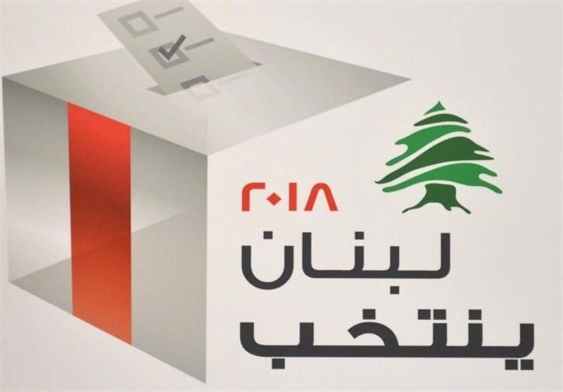 نهایة موعد الترشح للانتخابات النیابیة اللبنانیة.. تحالف شیعی ثابت والحریری یتخلص من ضرّته