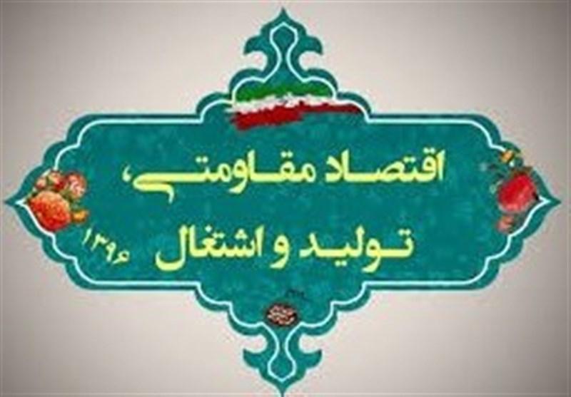 همدان|عزم مسئولان استان همدان برای تحقق اقتصاد مقاومتی