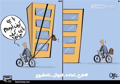 کاریکاتور/با یککیف اومدم،با یککیفمیرم!