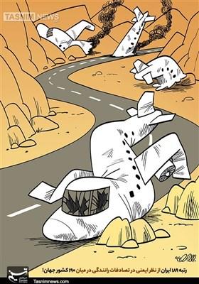 کاریکاتور/ فقط یک پله تا سکوی قهرمانی مانده!!!