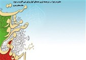 جشنواره اسوههای صبر و مقاومت اسفندماه در خراسان جنوبی برگزار میشود