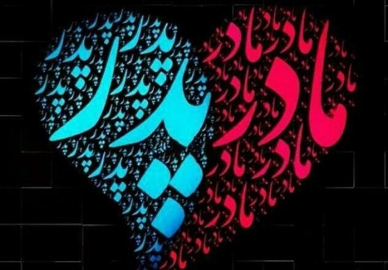 پویش «دوستت دارم مادر، دوستت دارم پدر» راه افتاد