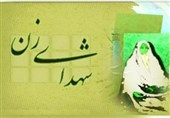 شیراز  مستند سینمایی زنان شهید فارس تولید میشود