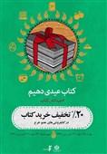 آغاز طرح «عیدانه کتاب» از 22 اسفندماه