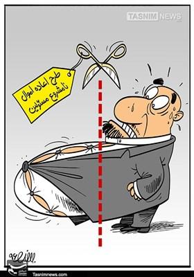 کاریکاتور/طرحاعادهاموال نامشروع مطالبه جدی مردم