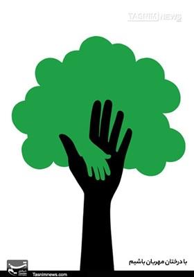 کاریکاتور/ با درختان مهربان باشیم
