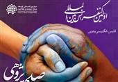 قم نخستین کنفرانس بینالمللی صلحپژوهی در کیش برگزار میشود
