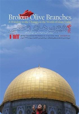 حضور 3 فیلم با موضوع فلسطین در بخش «زیتون های زخمی» جشنواره جهانی فیلم فجر