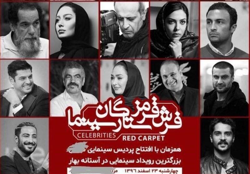 مشهد| واکاوی افتتاح یک پردیس سینمایی؛ از شایعه حضور هنرمندان تا واقعیت