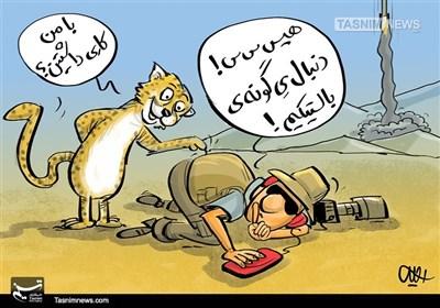 کاریکاتور/فعالان مظلوممحیطزیست یا مجریان مرموز در ایران؟