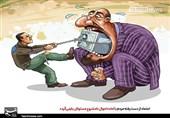 کاریکاتور/ اعتماد مردم با اعادهاموالنامشروعمسئولان بازمیگردد
