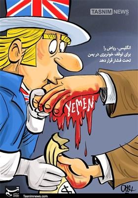 کاریکاتور/ خونهایی که با پول شسته میشوند!