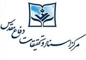 افتتاح نمایشگاه کتاب مرکز اسناد به مناسبت هفته دفاع مقدس